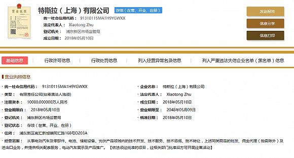 特斯拉(上海)有限公司已于5月10日成立