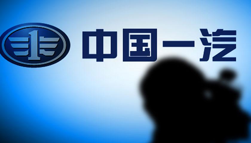 一汽东风再现高管互换:雷平任一汽党委常委副总经理