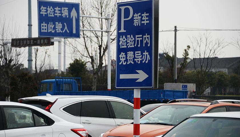 海南发布小客车调控管理通告 车辆注册上牌需摇号或竞价