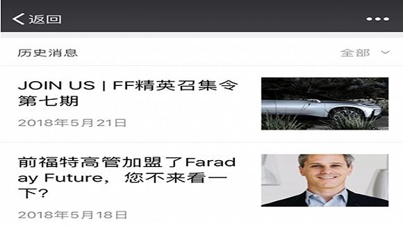 探访FF91广州工厂基地,贾跃亭真回国造车还是继续吹牛?
